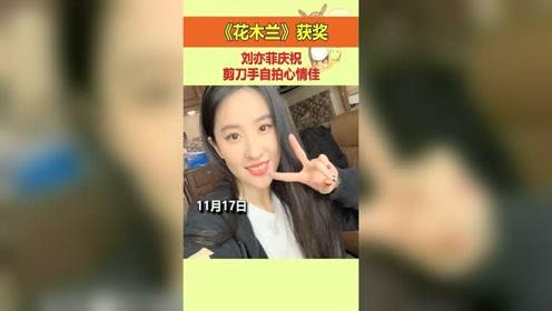 刘亦菲庆祝《花木兰》获奖,剪刀手自拍心情佳