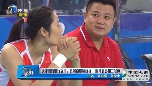 天津女排胜河南继续练兵,陈博雅亮相二号位!