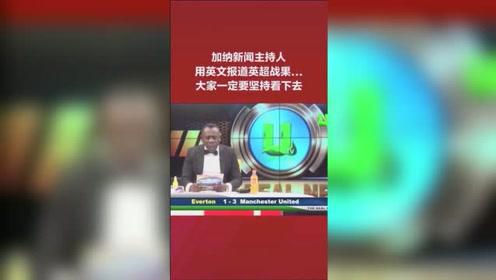 非洲主持人播报英超联赛,搞笑他是认真的,笑到肚子疼