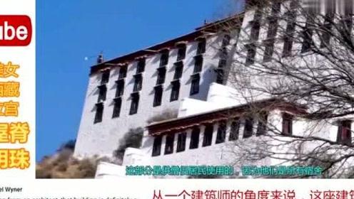 老外看中国:外国美女游西藏布达拉宫,国外网友:中国不愧是一个多元文化国家!