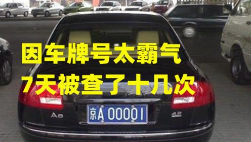 因车牌号太霸气,吉利7天被查了十几次,车主无奈在车身留字条