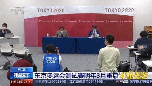 東京奧運會測試賽明年3月重啟,5月底前將舉行18項賽事
