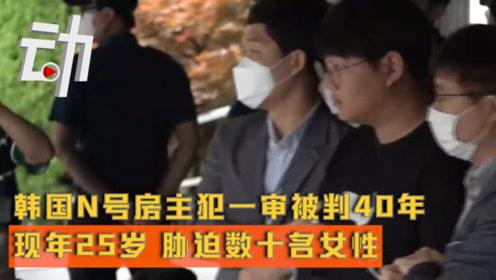 韓國N號房主犯一審被判40年:現年25歲 脅迫數十名女性