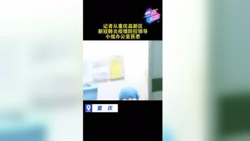 重慶一企業員工出境后被確定感染新冠 官方回應