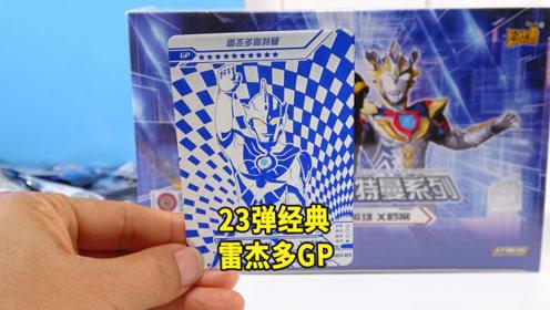 开箱23弹奥特曼经典卡,中超稀有雷杰多的GP卡