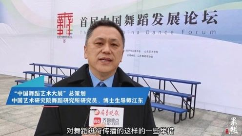 果然视频|中国舞蹈艺术大展总策划江东:搭建起舞蹈行业交流桥梁