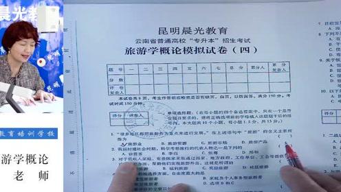 """云南省普通类""""专升本""""考试旅游学概论免费试听课"""