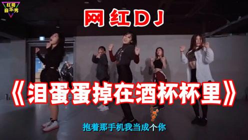 网红DJ《泪蛋蛋掉在酒杯杯里》代刘强演唱,这首DJ一夜之间又被唱红了