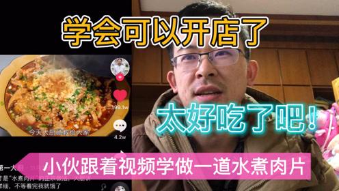 生活记录,小伙照着视频做了一道水煮肉片,原来美食如此简单