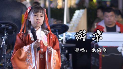 小萱萱现场演唱一首《游京》,嗓音独特很有韵味,治愈全网~