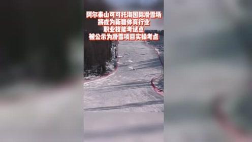 可可托海国际滑雪场将成为新疆体育行业职业技能考试点