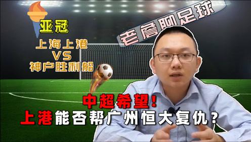 亚冠 上海上港VS神户胜利船:中超希望 上港能否帮广州恒大复仇?