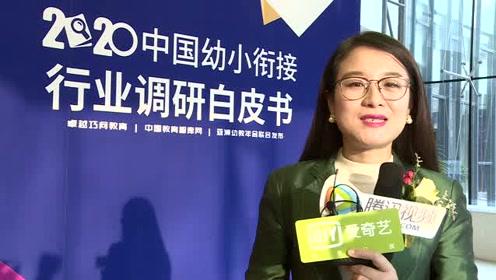 卓越巧问教育发布2020中国幼小衔接行业调研白皮书发布