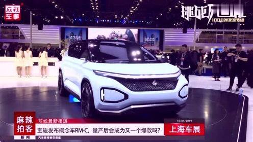 宝骏发布概念车RM-C,量产后会成为又一个爆款吗?丨麻辣视频