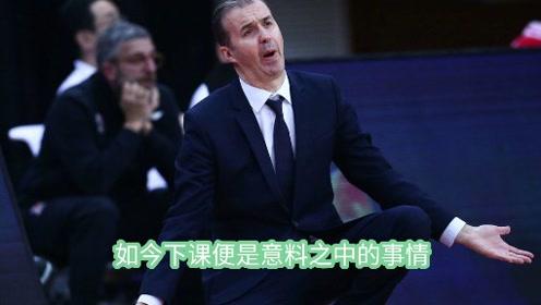 天亮!不了解CBA不了解北京的帕帅下课了,北京队峰回路转?