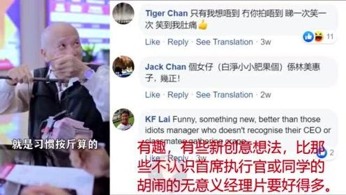老外看中国:大陆网友拍的《穿拖鞋的广东人题材搞笑视频》香港地区网友评论