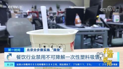明确了!北京全市餐饮行业禁用不可降解一次性塑料吸管