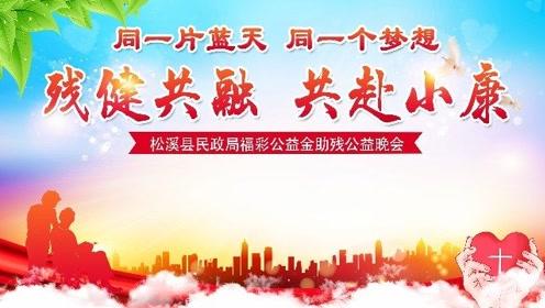 2020.12.26松溪县民政局助残公益晚会爱心商家视频#生活窍门# #人生第一次# #萌娃#