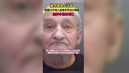 英國83歲老人耳朵不好,平時喜歡把音樂調得很大聲欣賞,卻被告上法庭,在羈押中意外死亡