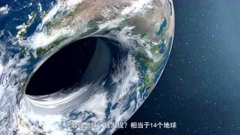 """""""超级地球""""被发现?相当于14个地球,不止有四季比地球还舒服"""