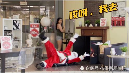 搞笑整蛊:圣诞老人竟然真的从烟囱出来,吓得
