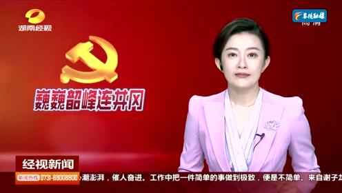 湖南经视新闻 茶陵:红色旅游助力乡村振兴