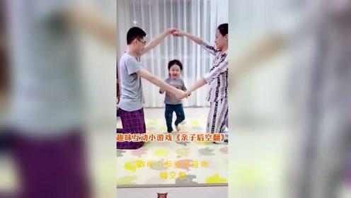 爸爸妈妈都能一起来玩的游戏,简单陪伴,快乐