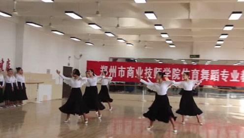 郑州市商业技师学院体育舞蹈专业2020第二学期大学综合二班摩登舞教学成果展示