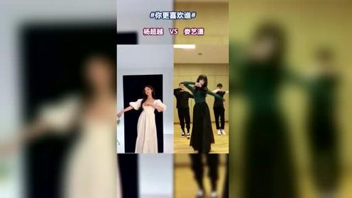 明星们的花间酒舞蹈大比拼,杨超越vs娄艺潇,你更喜欢谁?