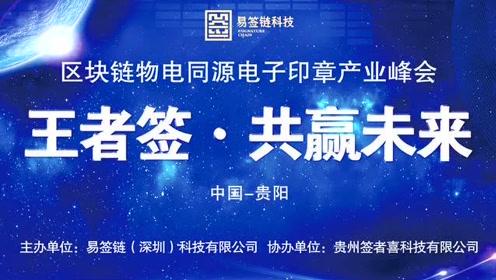 贵州会议视频