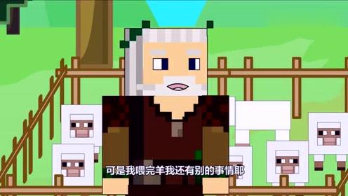 MC搞笑动画:史蒂夫完成村长的任务去要奖励的时