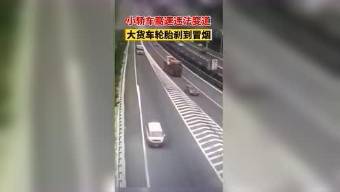 #热点速看#小轿车高速违法变道,大货车轮胎刹到冒烟。