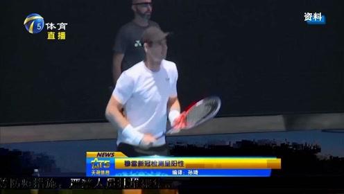 英国网球名将穆雷新冠检测呈阳性