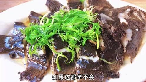 多宝鱼要想无腥味是有技巧的,很多厨师都不愿说,胖江教你一招