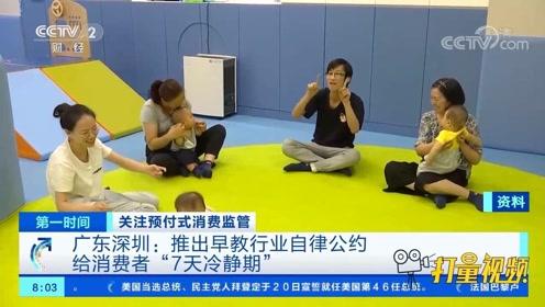 """深圳:推出早教行业自律公约,给消费者""""7天冷静期"""""""