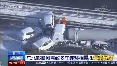 1死17伤!日本暴风雪致多车连环相撞,事故及抛锚车辆高达140辆