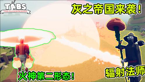 全面战争模拟器:灰之帝国来袭!火神还有第二形态?