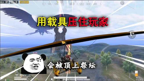 和平精英揭秘:用载具压住玩家,会被光柱顶上