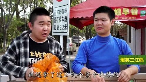 爆笑三江锅-面对美女示好,有贼心也没贼胆,太搞笑