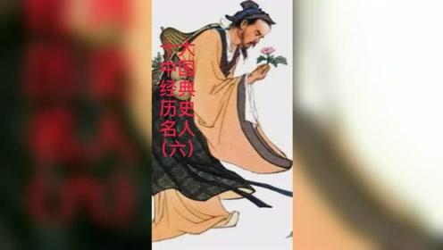 十大中国经典历史名人(六)