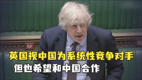 英国视中国为系统性竞争对手 约翰逊强调中英有