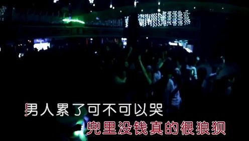 好听的音乐:姜山 - 男人累了可不可以哭(DJ版)