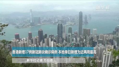 香港新增17例新冠肺炎確診病例 本地單日新增為近兩周最高