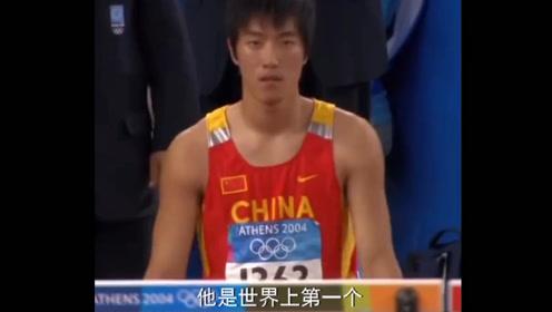 最对不起的运动员-刘翔