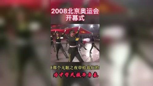 看了这么多届奥运会的开幕式,越来越怀念当年的北京奥运#蓄力奥运快来接招 #奥运会开幕式