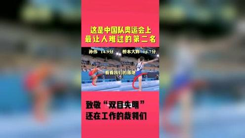 """东京奥运会惊现""""双目失明""""裁判?"""