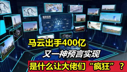 马云出手400亿,王健林更是狂砸1500亿!行业新风