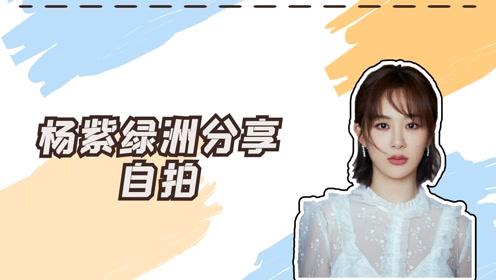 杨紫绿洲分享自拍,齐刘海披肩清纯甜美