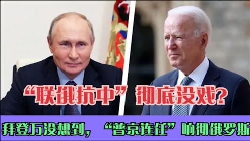 """""""联俄抗中""""彻底没戏?拜登始料不及,""""普京"""