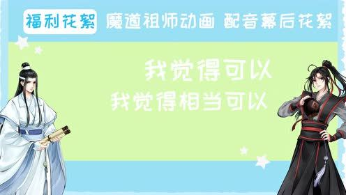 Behind the scenes: Lan Wangji sing is singing ! | The Founder of Diabolism